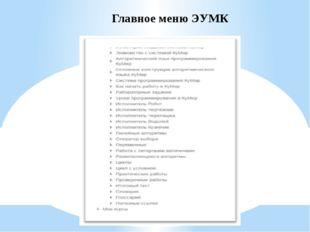 Главное меню ЭУМК