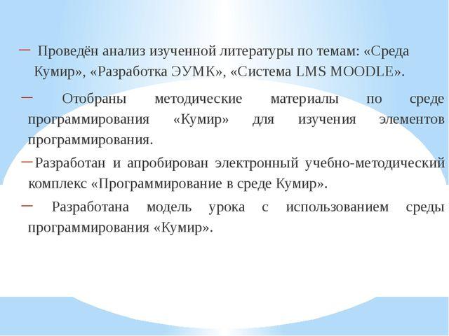 Проведён анализ изученной литературы по темам: «Среда Кумир», «Разработка ЭУ...