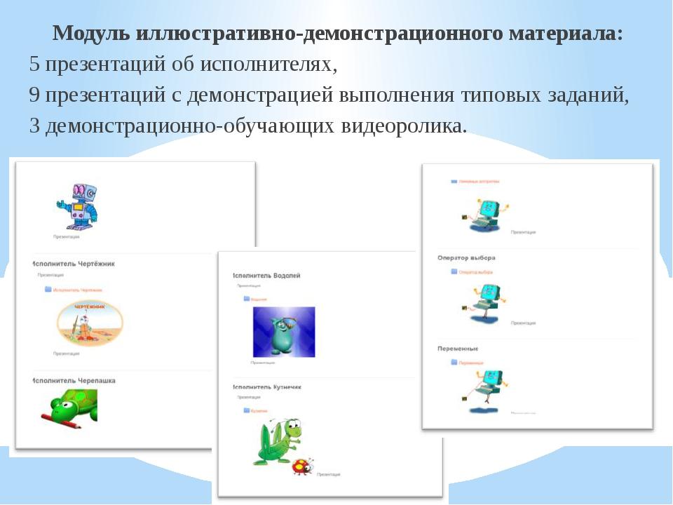 Модуль иллюстративно-демонстрационного материала: 5 презентаций об исполнител...
