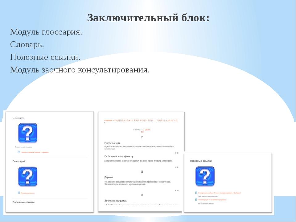 Заключительный блок: Модуль глоссария. Словарь. Полезные ссылки. Модуль заочн...