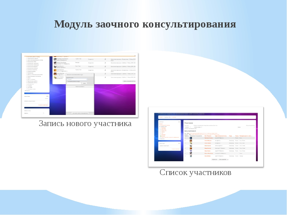Модуль заочного консультирования Запись нового участника Запись нового участн...