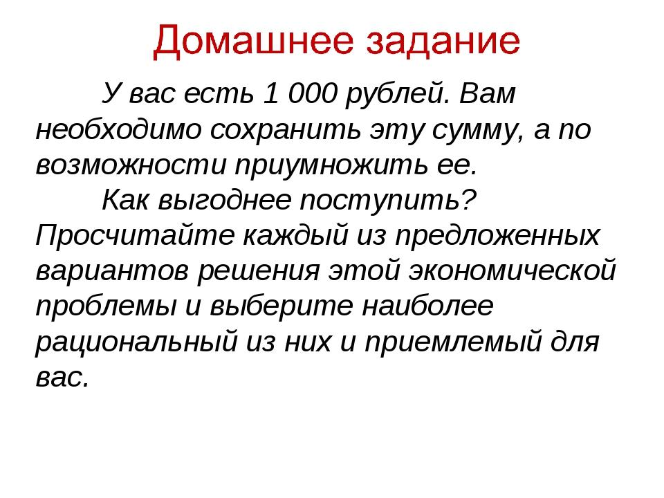 У вас есть 1000 рублей. Вам необходимо сохранить эту сумму, а по возможност...