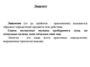 Эпитетом (от гр. epitheton - приложение) называется образное определение пред