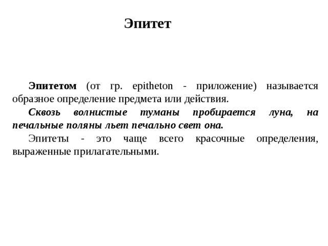 Эпитетом (от гр. epitheton - приложение) называется образное определение пред...