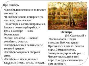 •Октябрь непостоянен: то плачет, то смеется. •В октябре землю прикроет где ли