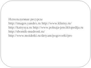 Используемые ресурсы http://images.yandex.ru http://www.klintsy.ru/ http://k