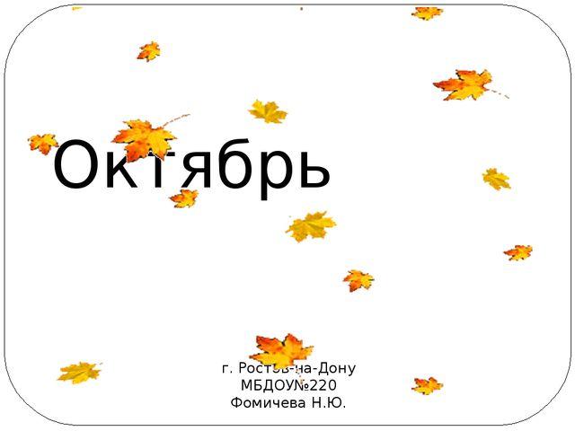 Октябрь г. Ростов-на-Дону МБДОУ№220 Фомичева Н.Ю.