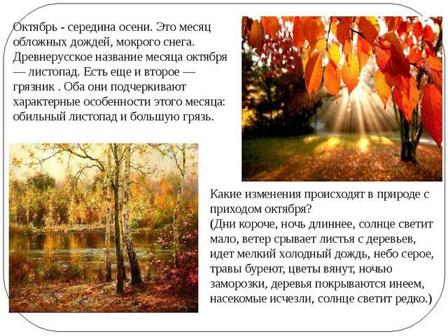 Октябрь - середина осени. Это месяц обложных дождей, мокрого снега. Древнерус...