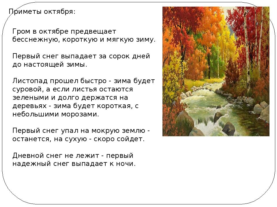 Гром в октябре предвещает бесснежную, короткую и мягкую зиму. Первый снег вып...