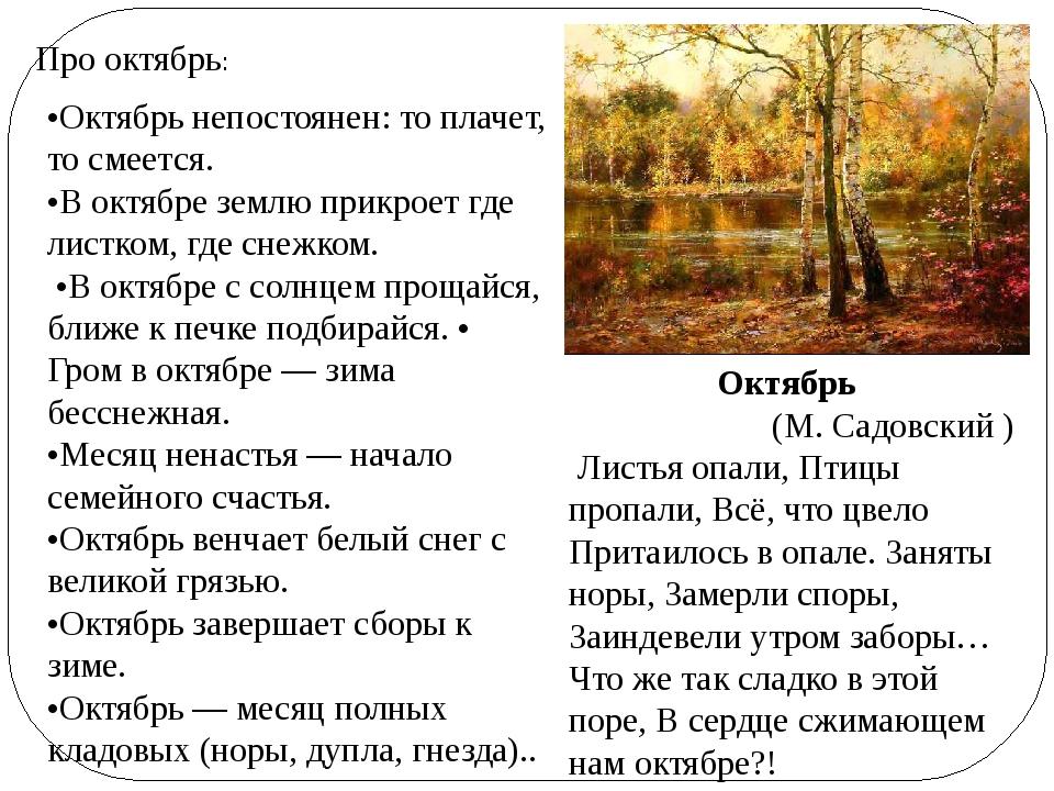 •Октябрь непостоянен: то плачет, то смеется. •В октябре землю прикроет где ли...