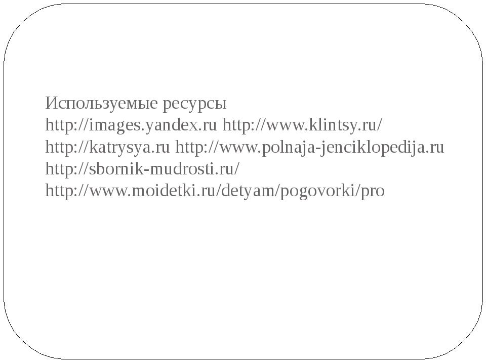 Используемые ресурсы http://images.yandex.ru http://www.klintsy.ru/ http://k...