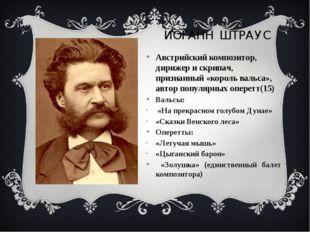 ИОГАНН  ШТРАУС Австрийский композитор, дирижер и скрипач, признанный «король