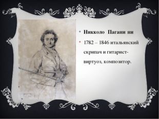 Никколо́ Пагани́ни  Никколо́ Пагани́ни  1782 – 1846 итальянский скрипач и г