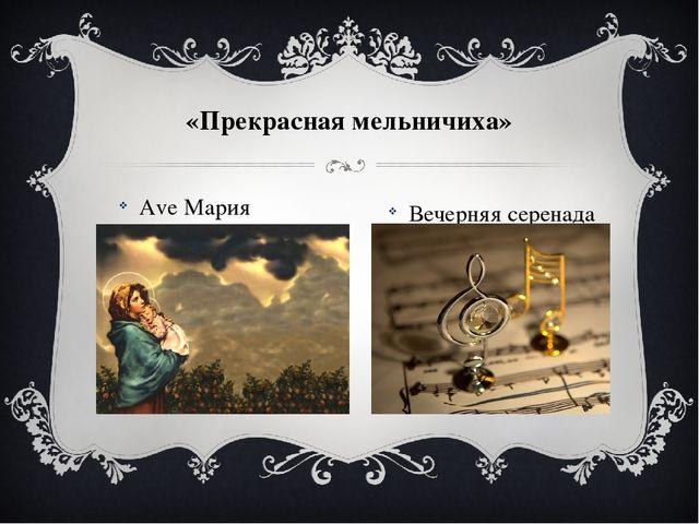 «Прекрасная мельничиха» Ave Мария