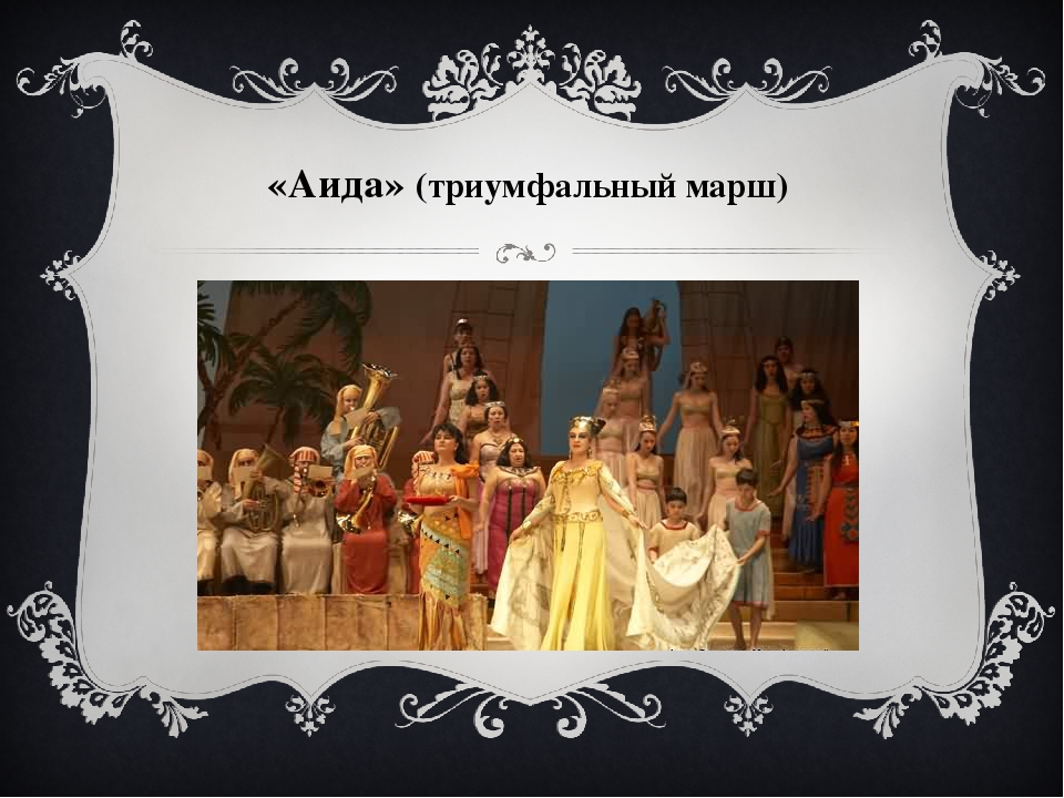 «Аида» (триумфальный марш)