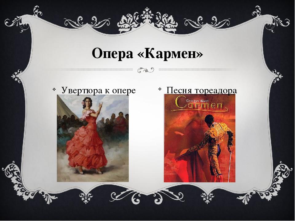 Опера «Кармен» Увертюра к опере
