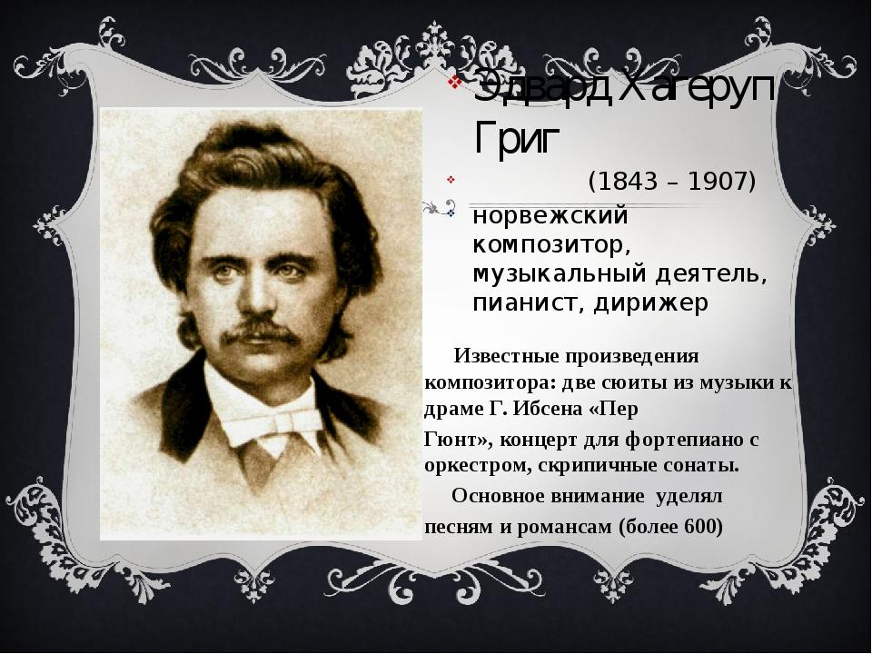 Известные произведения композитора: две сюиты из музыки к драме Г. Ибсена «Пе...