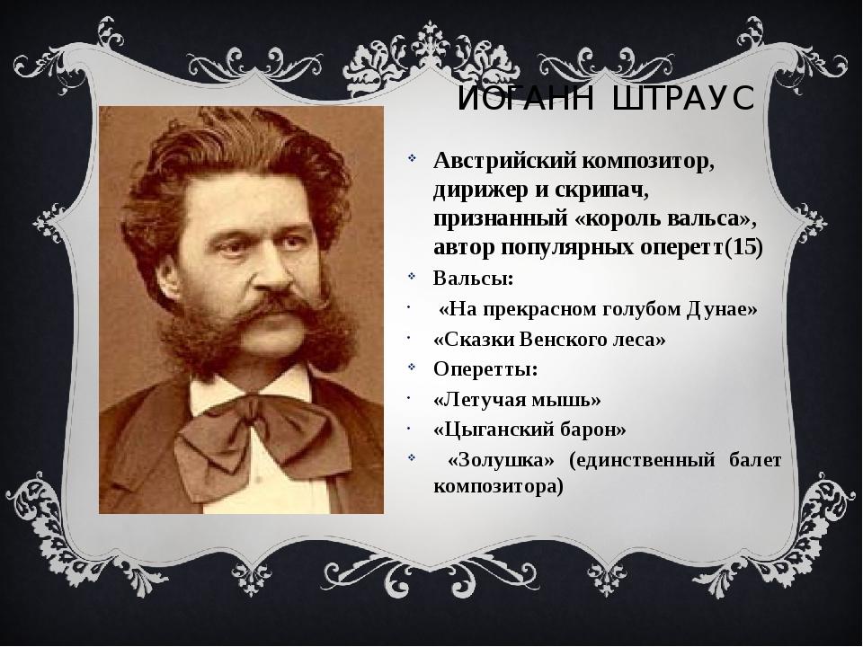 ИОГАНН  ШТРАУС Австрийский композитор, дирижер и скрипач, признанный «король...