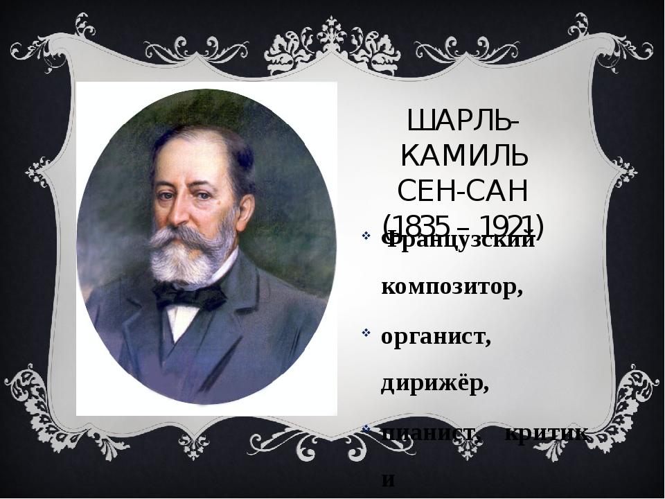 ШАРЛЬ-КАМИЛЬ СЕН-САН (1835 – 1921) Французский композитор, органист, дирижё...