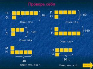 П. О. В меню Г. Л. 84 120 М. Н. 40 Ответ: 12 я. Ответ: 90 м. Ответ: 10 г. и 5