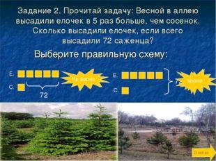 Задание 2. Прочитай задачу: Весной в аллею высадили елочек в 5 раз больше, че