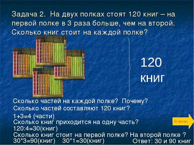 Задача 2. На двух полках стоят 120 книг – на первой полке в 3 раза больше, че...