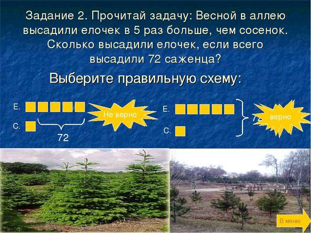 Задание 2. Прочитай задачу: Весной в аллею высадили елочек в 5 раз больше, че...