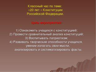 Классный час по теме: «20 лет – Конституции Российской Федерации. Цель меропр