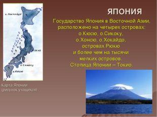 ЯПОНИЯ Карта Японии (рисунок учащихся) Государство Япония в Восточной Азии, р