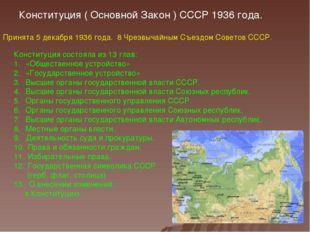 Конституция ( Основной Закон ) СССР 1936 года. Принята 5 декабря 1936 года. 8