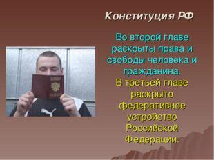 Конституция РФ Во второй главе раскрыты права и свободы человека и гражданина