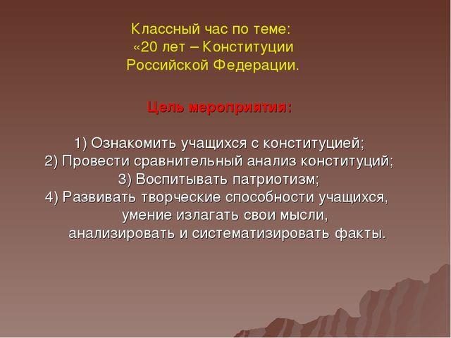 Классный час по теме: «20 лет – Конституции Российской Федерации. Цель меропр...