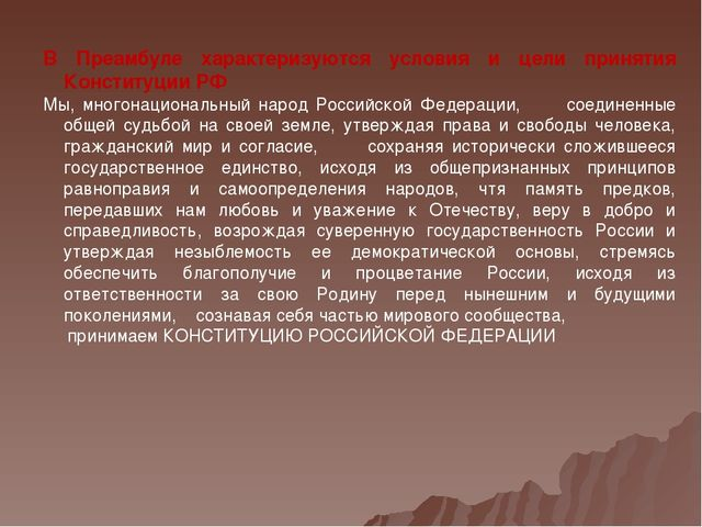 В Преамбуле характеризуются условия и цели принятия Конституции РФ Мы, многон...
