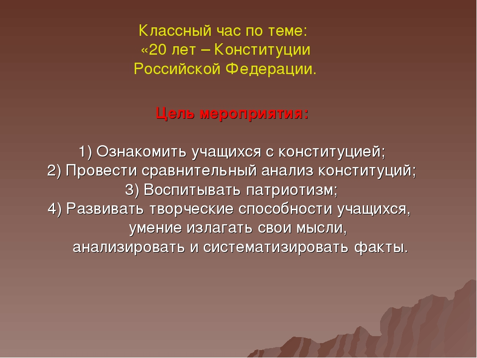 круг, Небо конституция сценарий классного часа Сочи