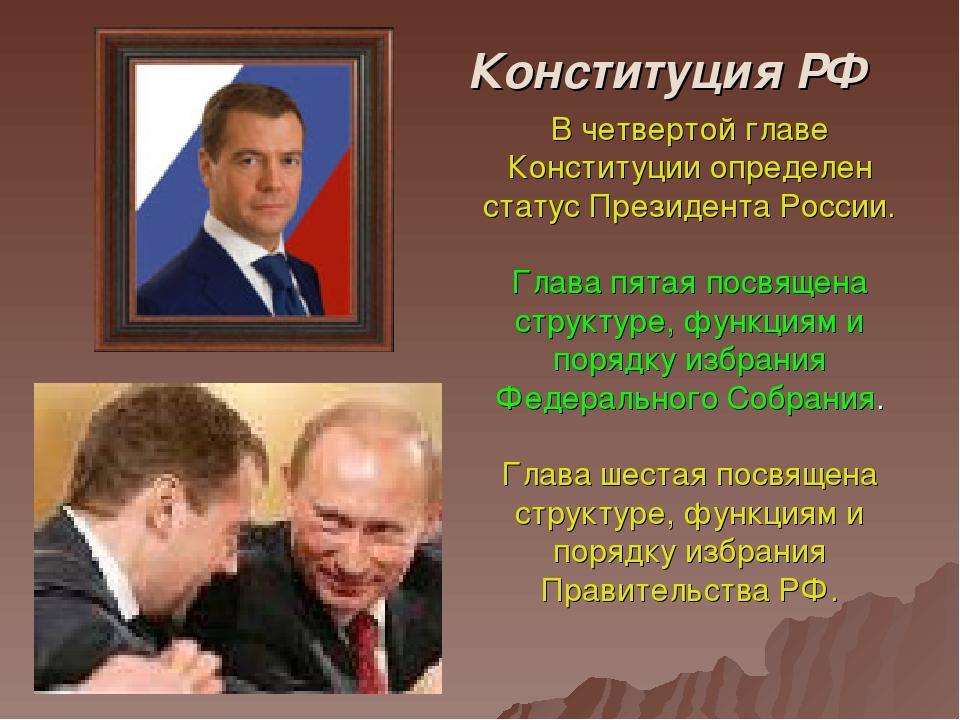 Конституция РФ В четвертой главе Конституции определен статус Президента Росс...