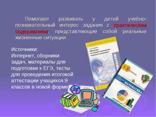 Помогают развивать у детей учебно-познавательный интерес задания с практич