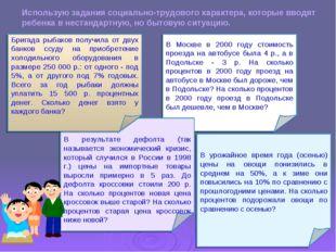 В Москве в 2000 году стоимость проезда на автобусе была 4 р., а в Подольске -