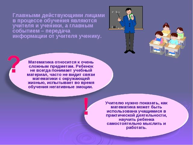 Главными действующими лицами в процессе обучения являются учителя и ученики,...