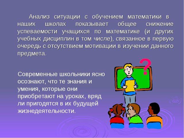 Анализ ситуации с обучением математики в наших школах показывает общее сни...