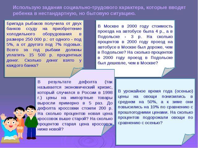 В Москве в 2000 году стоимость проезда на автобусе была 4 р., а в Подольске -...