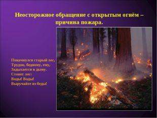 Неосторожное обращение с открытым огнём – причина пожара. Покачнулся старый л