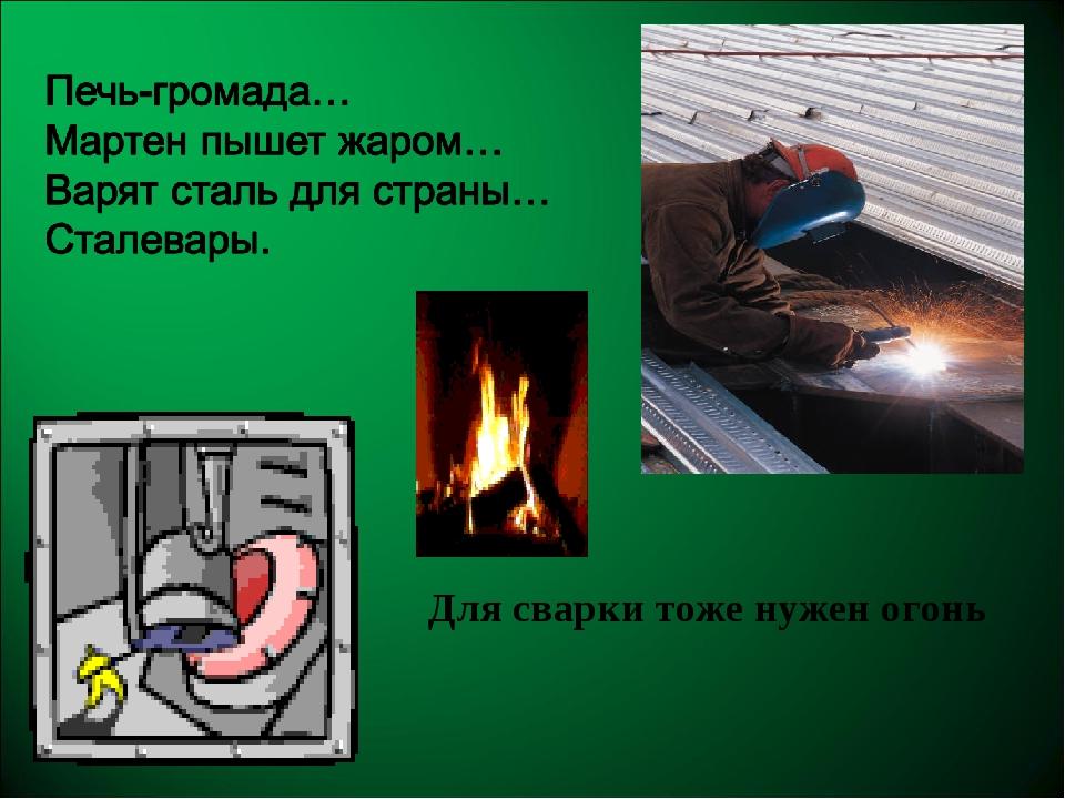 Для сварки тоже нужен огонь