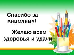Спасибо за внимание! Желаю всем здоровья и удачи!