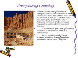 Историческая справка В древнем Вавилоне предпочитали, наоборот, постоянный зн