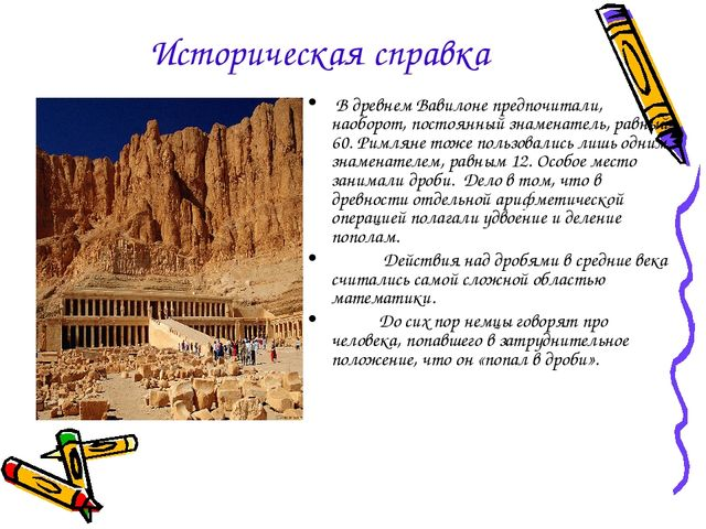 Историческая справка В древнем Вавилоне предпочитали, наоборот, постоянный зн...