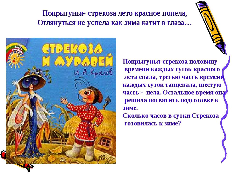 Попрыгунья- стрекоза лето красное попела, Оглянуться не успела как зима кати...