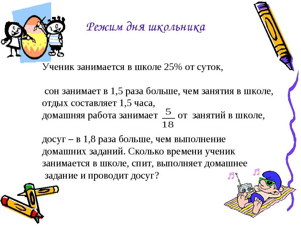 Режим дня школьника Ученик занимается в школе 25% от суток, сон занимает в 1,...