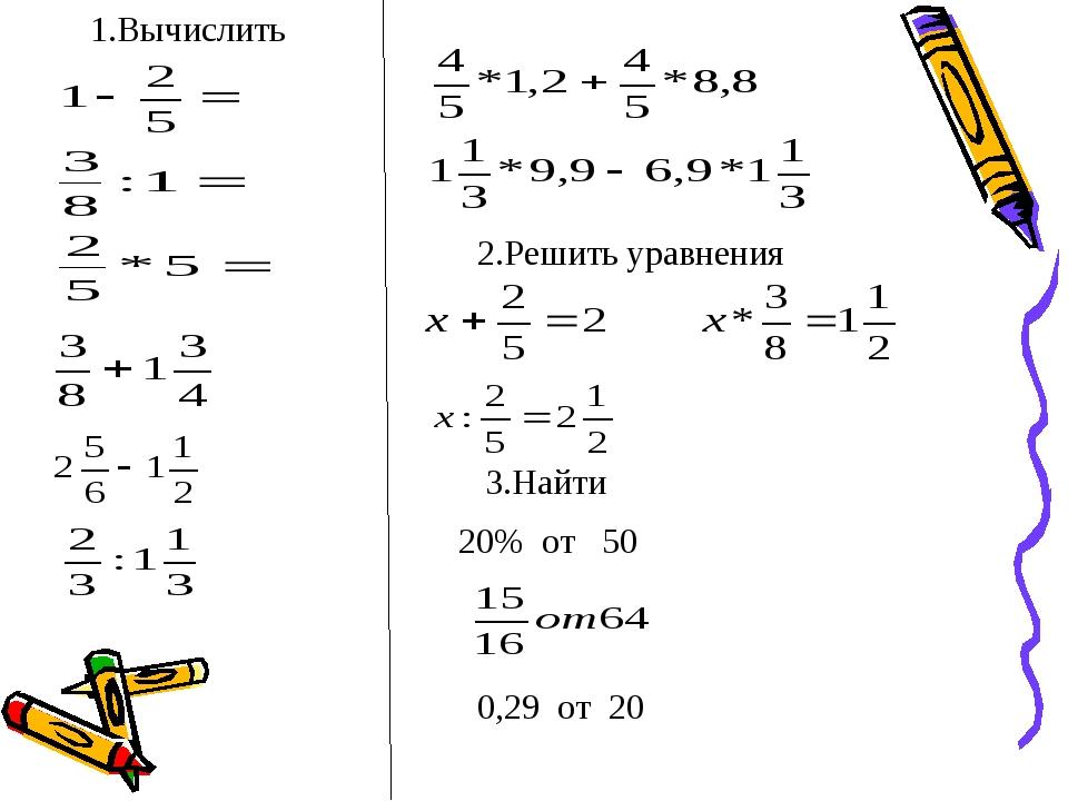 2.Решить уравнения 1.Вычислить 3.Найти 20% от 50 0,29 от 20