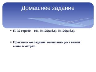 П. 32 стр190 – 191, №125(а,б,в), №126(а,б,в). Практическое задание: вычислить