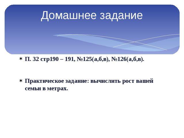 П. 32 стр190 – 191, №125(а,б,в), №126(а,б,в). Практическое задание: вычислить...
